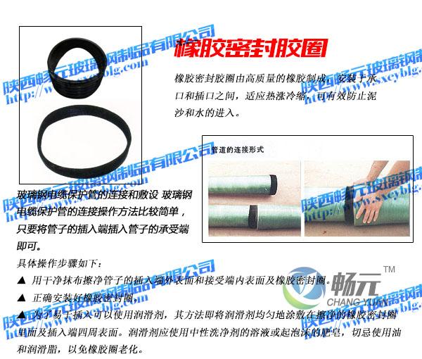 玻璃钢电缆保护管的密封胶圈和橡胶管堵头