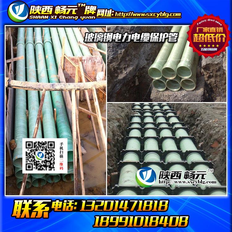 安看玻璃钢电缆保护管强大的耐腐蚀性能