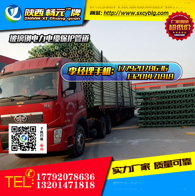 渭南玻璃钢电缆保护管厂家运输过程