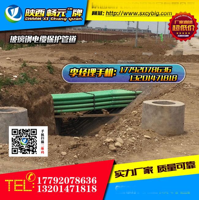 西安玻璃钢电缆管厂家联系方式