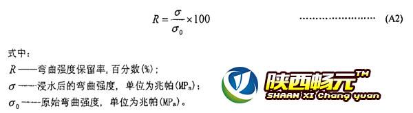 弯曲强度保留率计算公式