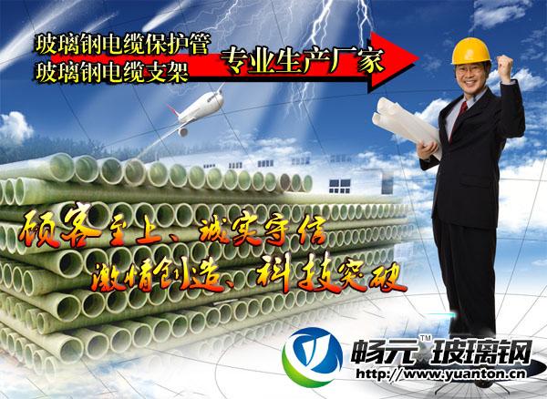<a href=http://www.yuanton.cn target=_blank class=infotextkey>陕西畅元玻璃钢有限责任公司</a>