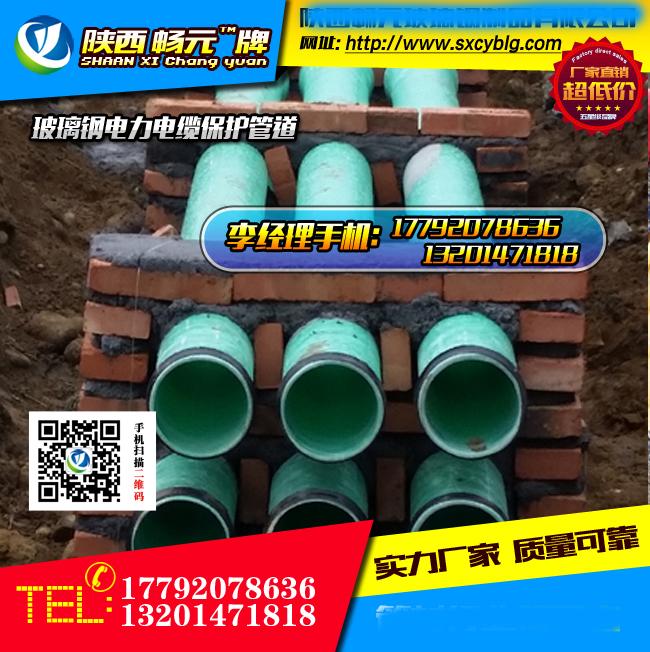 安康玻璃钢电缆保护管改造友情提示