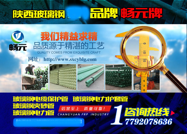 西安玻璃钢电缆管厂家资源整合
