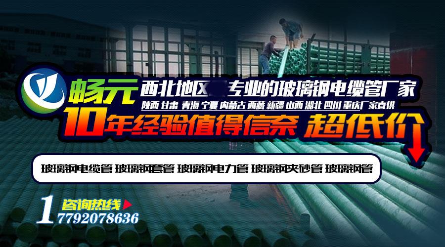 甘肃玻璃钢电缆保护管比较值得信奈的厂家