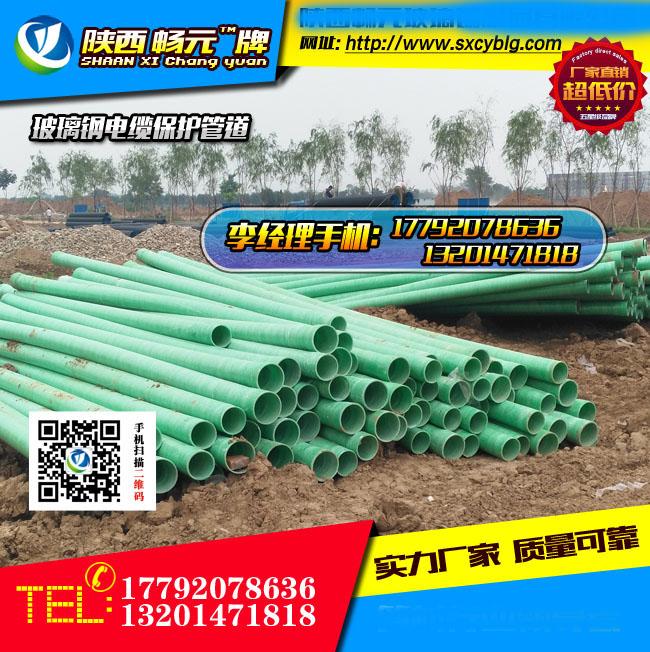 渭南玻璃钢电缆管质量好,价格便宜选畅元