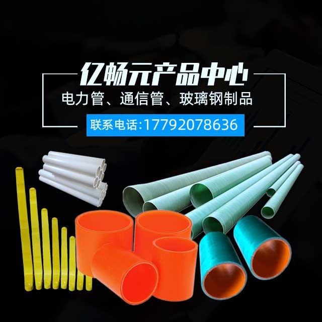 新型玻璃钢管道系列和玻璃钢电缆管价格实惠