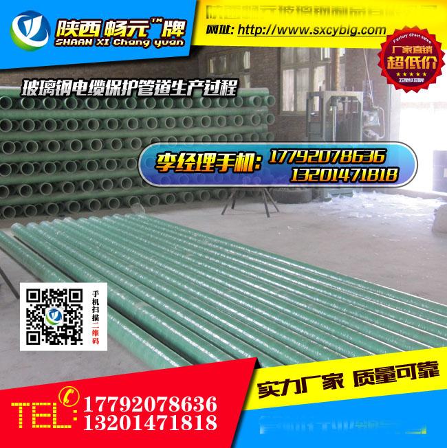 成都玻璃钢电缆保护管价格超低厂家