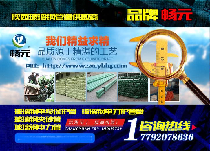 渭南玻璃钢电缆管厂家价格订购联系方式