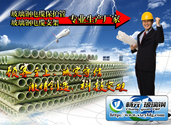 电力玻璃钢管就选陕西畅元玻璃钢