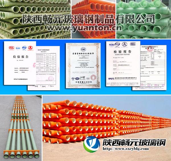 玻璃钢电缆保护管电缆支架检验报告