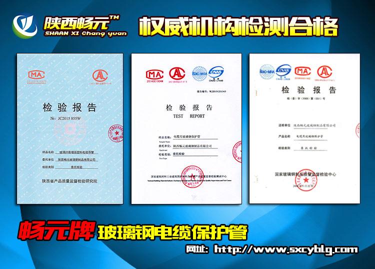 玻璃钢电缆管权威检测机构检测合格