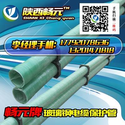 玻璃钢电力管产品图片