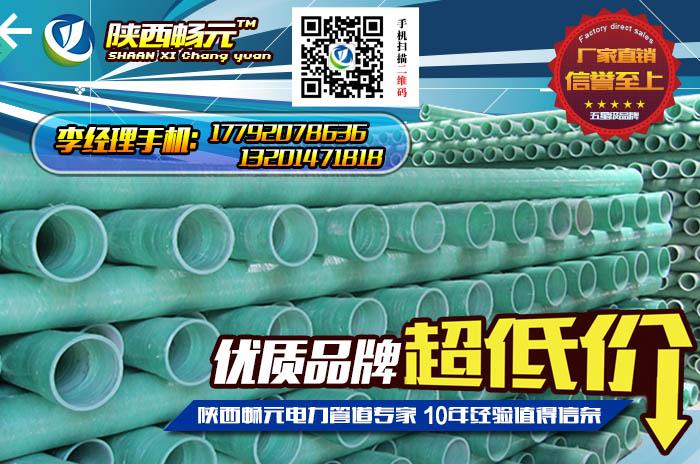 玻璃钢电缆管DN150-8mm