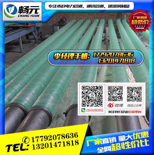 汉中玻璃钢电缆保护管生产厂家