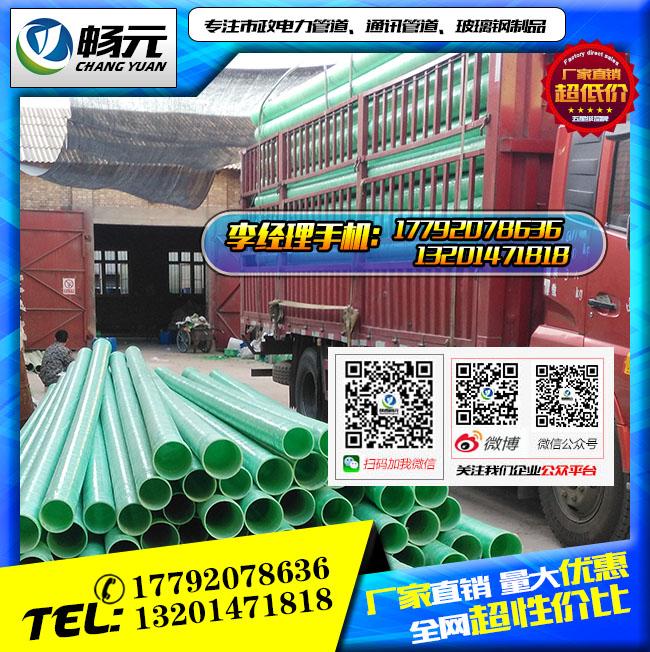 汉中玻璃钢电缆保护管发货
