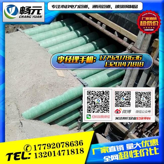 汉中玻璃钢电缆保护管厂家施工现场