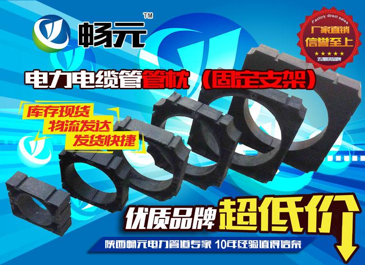 玻璃钢电缆管管枕|玻璃钢电力管管枕